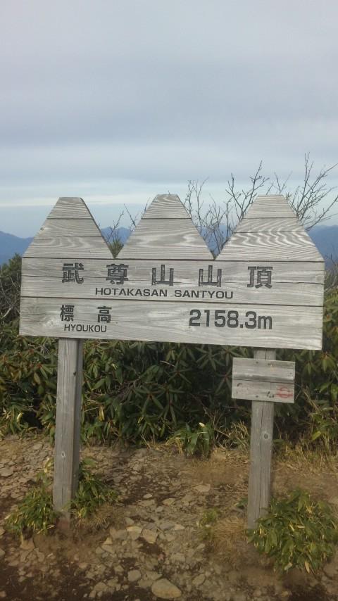 ホタカ山頂