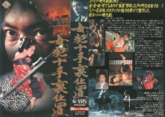 VHSfパッケージ