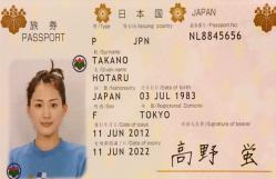 パスポートはアホ宮でなく、ちゃんと高野蛍に