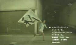 旗を振ってる紗英