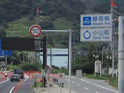 20100718R246静岡県との県境
