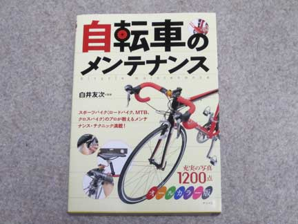 20100818メンテ本