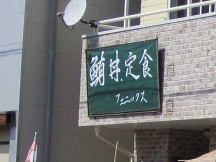20100821gマグロ丼フェニックス