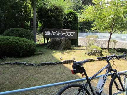 20100828a清川カントリークラブ