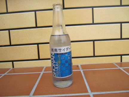 20100920湘南サイダー