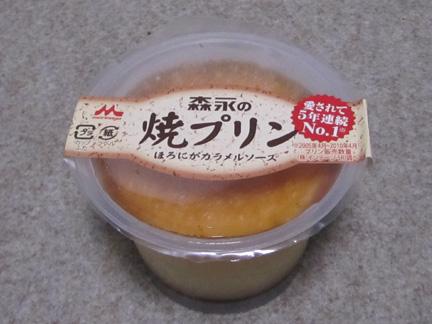 20101230焼きプリン