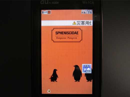 20110520携帯電話