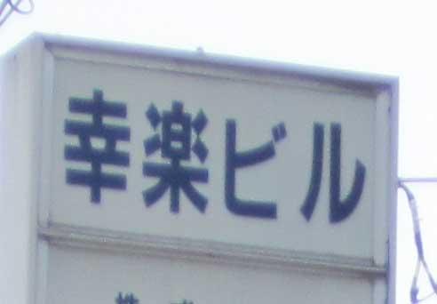 20110617リアル幸楽1
