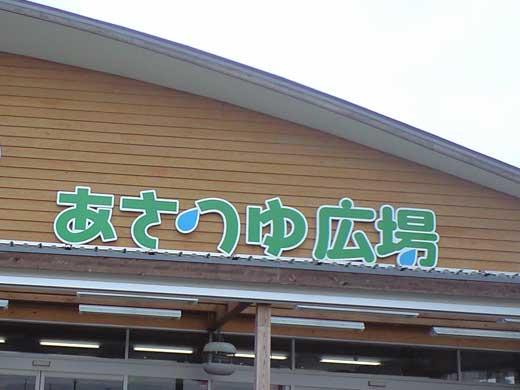 20110702あさつゆ広場