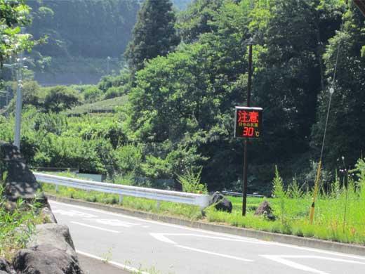 20110716金太郎の里での気温