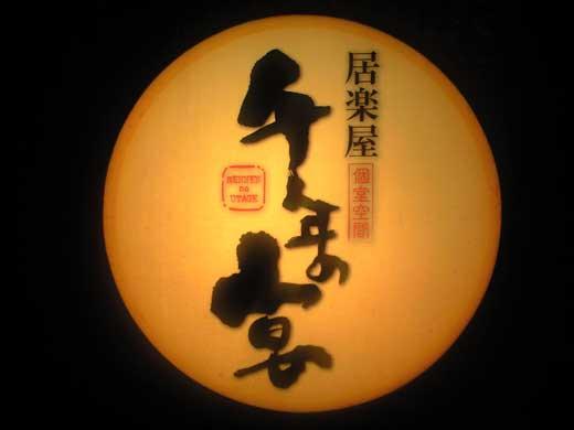 20111126千年の宴