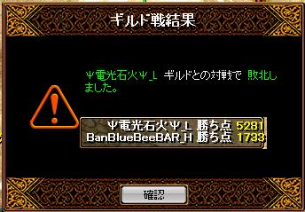 1009BBBB結果