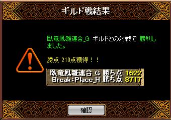 1026BP結果
