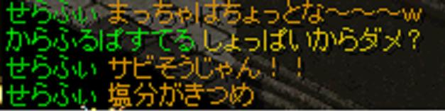 1116せらふ3