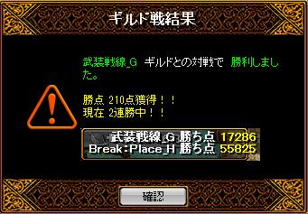 1124BP結果2