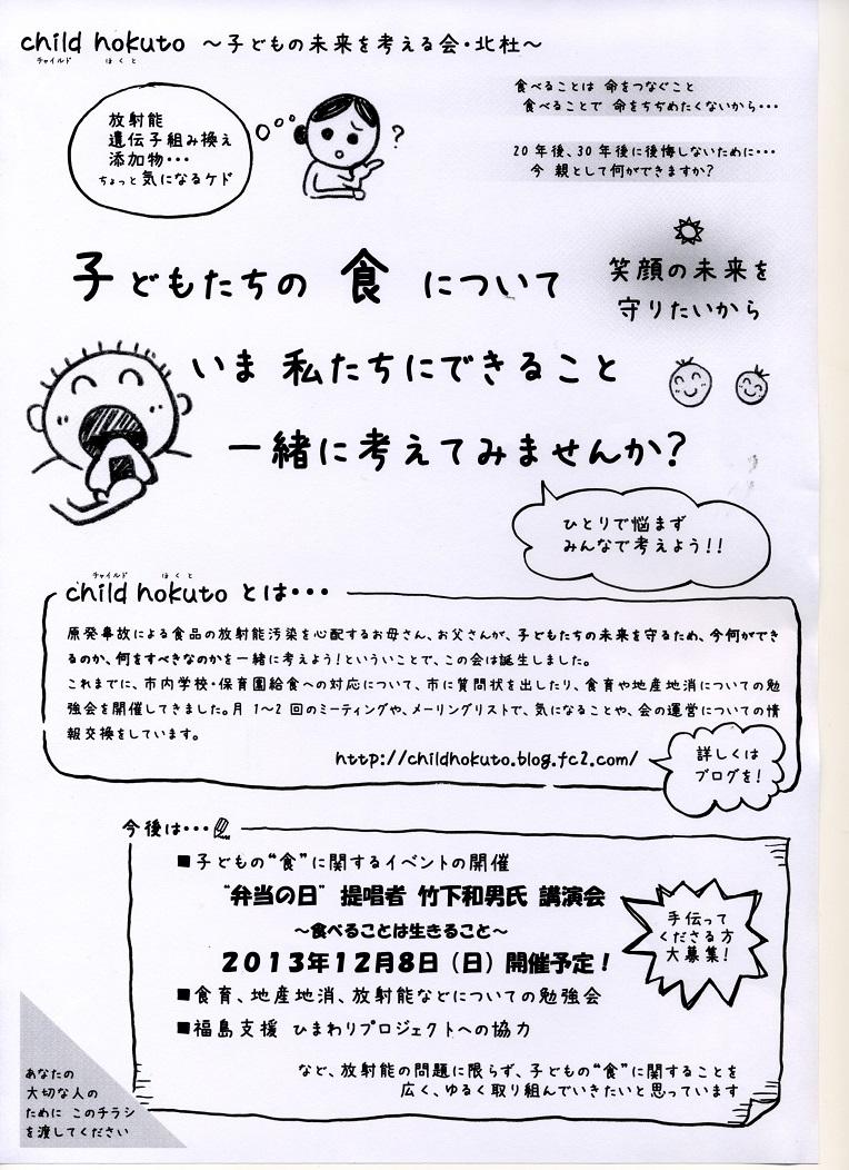 201303保護者向けチラシ表