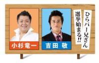 ひらパー兄さん選挙