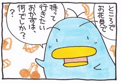 絵日記100330-5