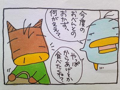 絵日記100404-1