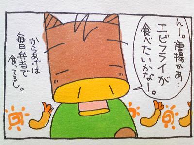 絵日記100404-2