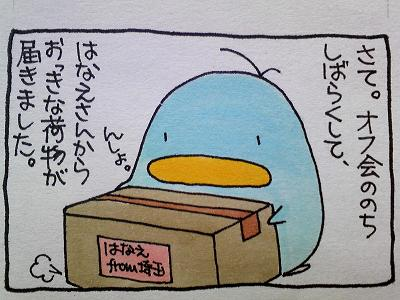 絵日記100406-1