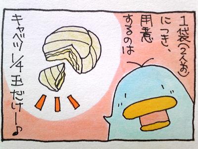 絵日記100406-2