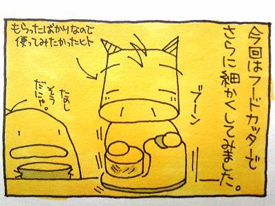 絵日記100406-4