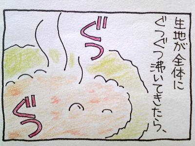 絵日記100406-7