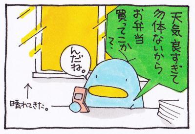 絵日記100413-2