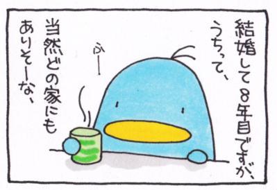 絵日記100428-1