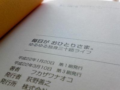 絵日記100501-2