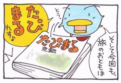 絵日記100501-3