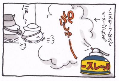 絵日記100501-5
