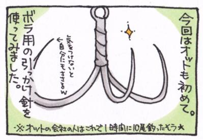 絵日記100514-2