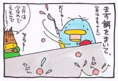 絵日記100514-3