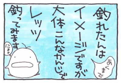 絵日記100514-6