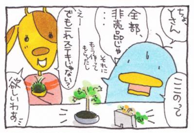 絵日記100519-10