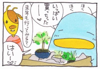 絵日記100519-15