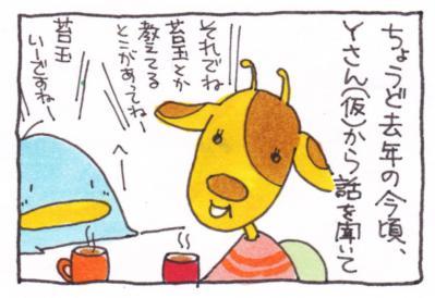 絵日記100519-1