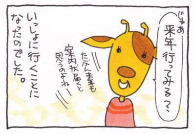 絵日記100519-2