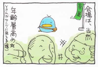 絵日記100519-3