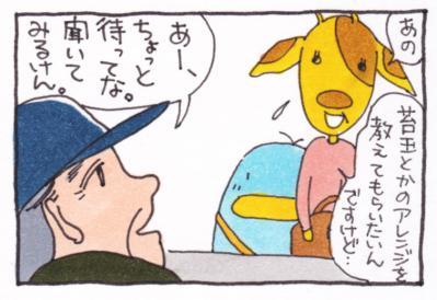 絵日記100519-4