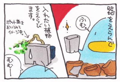 絵日記100519-5