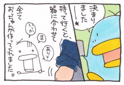 絵日記100519-6