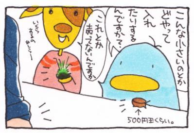 絵日記100519-9