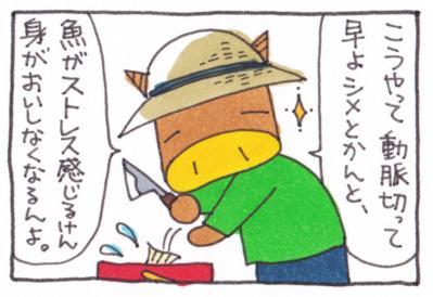 絵日記100526-6
