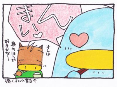 絵日記100526-12