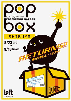 popbox-shibuya_logo1.png