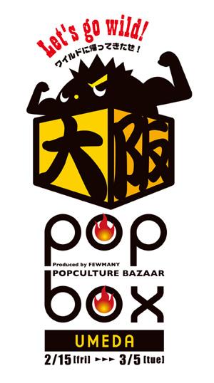 umeda-popbox