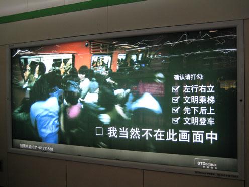 上海地下鉄マナー広告